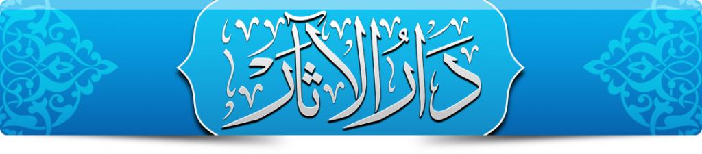 Dar Al Athar